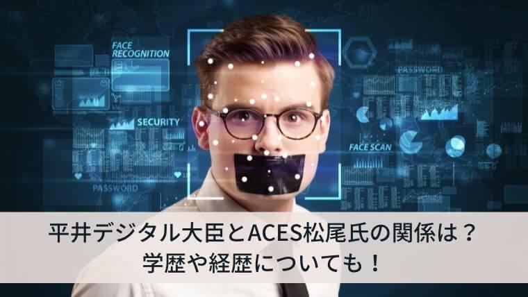 平井デジタル大臣とACES松尾氏の関係は?学歴や経歴についても!