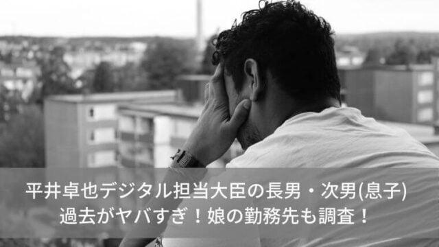 平井卓也デジタル担当大臣の長男・次男(息子)の過去がヤバすぎ!娘の勤務先も調査!