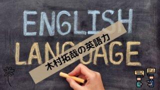 木村拓哉の英語力に驚き!演技がワンパターンで海外の反応も調査!