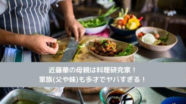 近藤華の母親は料理研究家!家族(父や妹)も多才でヤバすぎる!