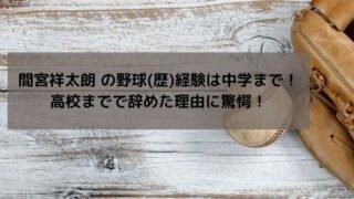 間宮祥太朗 の野球(歴)経験は中学まで!高校までで辞めた理由に驚愕!