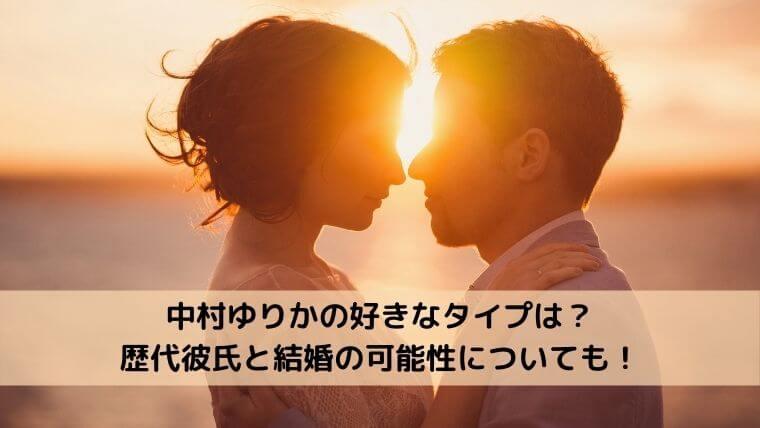 中村ゆりかの好きなタイプは?歴代彼氏と結婚の可能性についても!