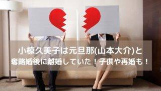 小椋久美子は元旦那(山本大介)と奪略婚後に離婚していた!子供や再婚も!