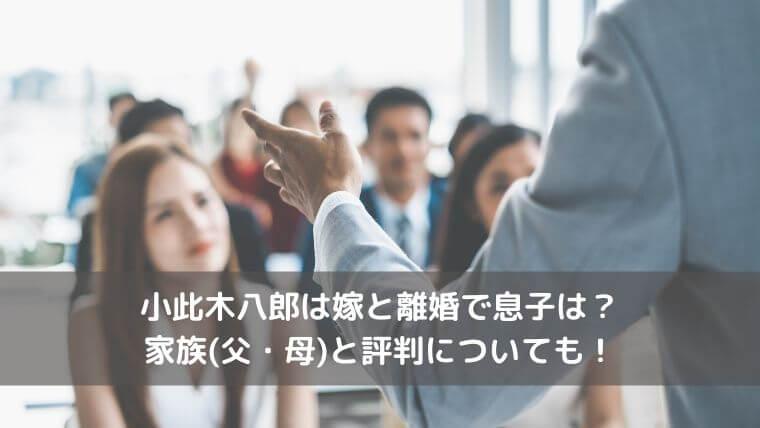 小此木八郎は嫁と離婚で息子は?家族(父・母)と評判についても!