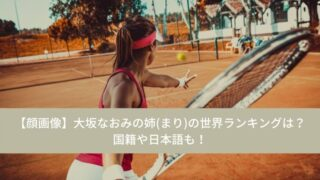 【顔画像】大坂なおみの姉(まり)の世界ランキングは?国籍や日本語も!