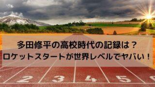 多田修平の高校時代の記録は?ロケットスタートが世界レベルでヤバい!