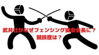 武井壮がフェンシング協会の会長に選ばれた理由はなぜ?競技歴は?