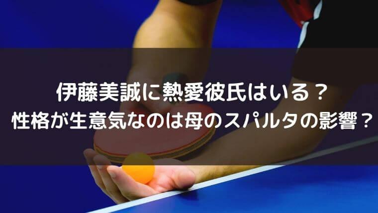 伊藤美誠に熱愛彼氏はいる?性格が生意気なのは母のスパルタの影響?
