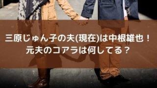 三原じゅん子の夫(現在)は中根雄也!元夫のコアラは何してる?
