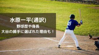 水原一平(通訳)の野球歴や身長を調査!大谷の捕手に選ばれた理由も!