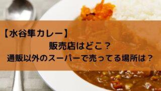 【水谷隼カレー】販売店はどこ?通販以外のスーパーで売ってる場所を調査!