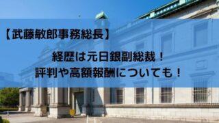 武藤敏郎事務総長の経歴は元日銀副総裁!評判や高額報酬についても