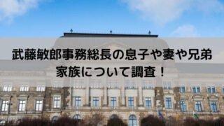 武藤敏郎事務総長の息子や妻と兄弟など家族について調査!