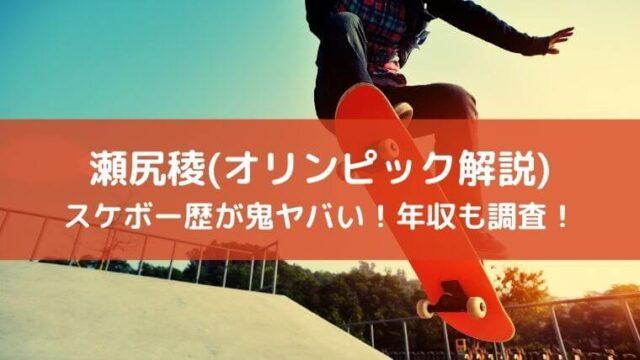 瀬尻稜(オリンピック解説)のスケボー歴が鬼ヤバい!年収も調査!
