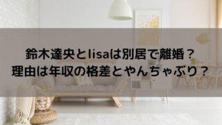 鈴木達央とlisaは別居で離婚?理由は年収の格差とやんちゃぶり?