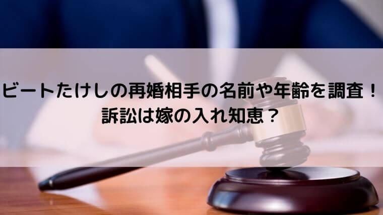 ビートたけしの再婚相手の名前や年齢を調査!訴訟は嫁の入れ知恵?