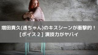 増田貴久(透ちゃん)のキスシーンが衝撃的!ボイス2の演技力がヤバイ