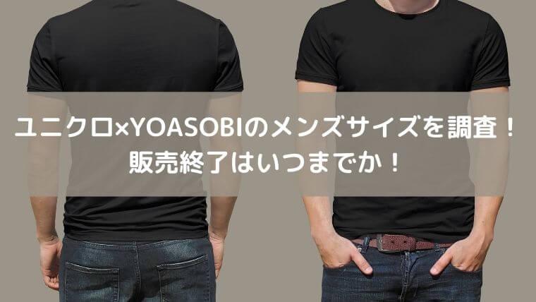ユニクロ×YOASOBIのメンズサイズを調査!販売終了はいつまでかも!