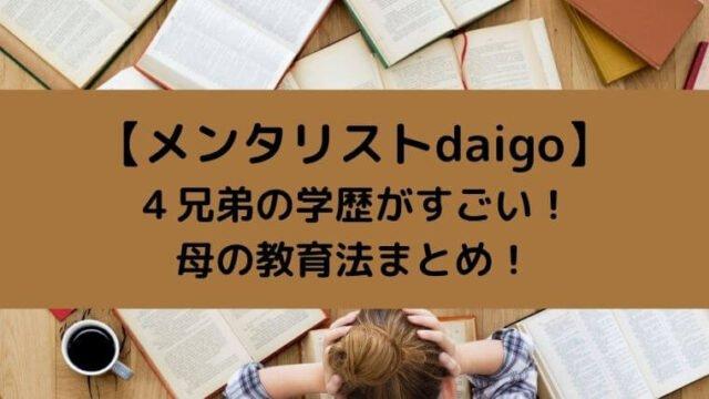 【メンタリストdaigo】4兄弟の学歴がすごい!母の教育法まとめ!