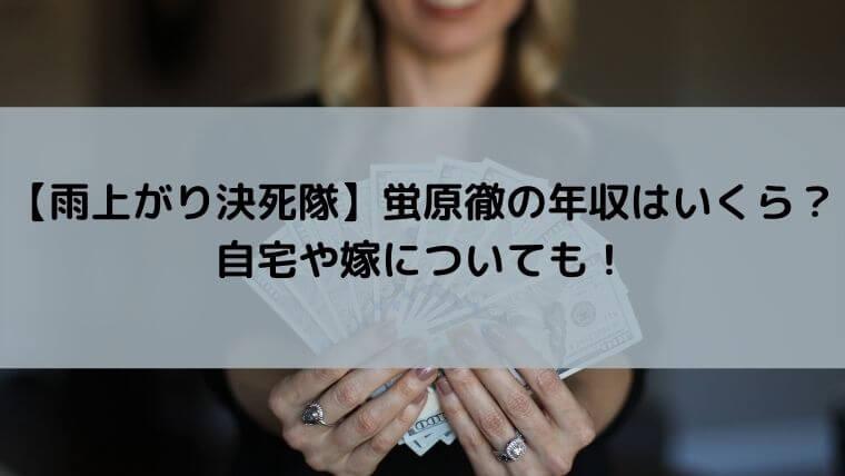 【雨上がり決死隊】蛍原徹の年収はいくら?自宅や嫁についても!