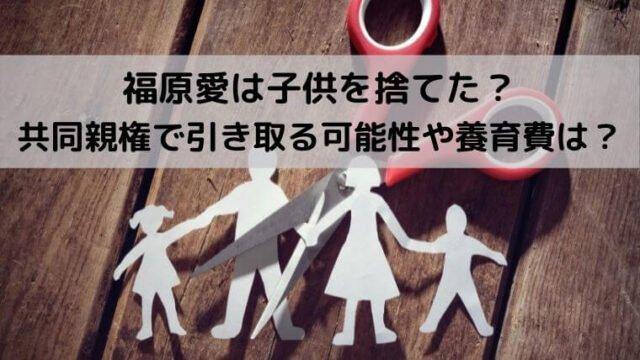 福原愛は子供を捨てた?共同親権で引き取る可能性や養育費は?