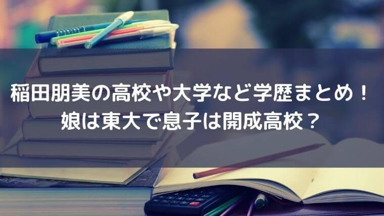 稲田朋美の高校や大学など学歴まとめ!娘は東大で息子は開成高校?