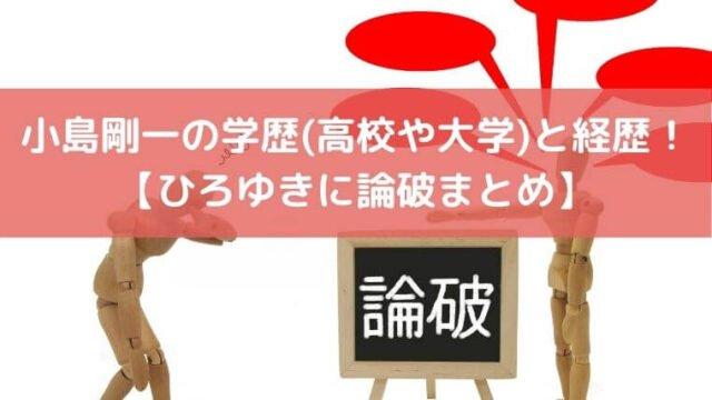小島剛一の学歴(高校や大学)と経歴!【ひろゆきに論破まとめ】