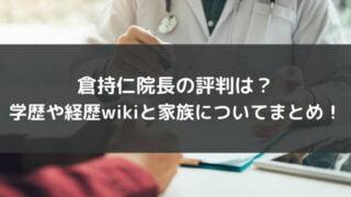 倉持仁院長の評判は?学歴や経歴wikiと家族についてまとめ!