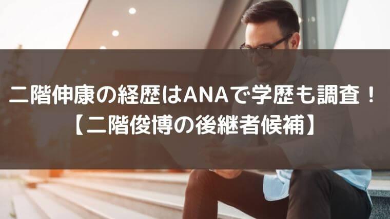 二階伸康の経歴はANAで学歴も調査!【二階俊博の後継者候補】