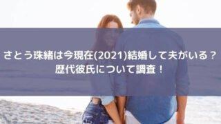 さとう珠緒は今現在(2021)結婚して夫がいる?歴代彼氏について調査!