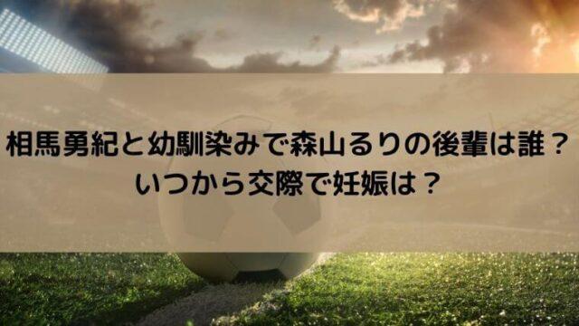 相馬勇紀と幼馴染みで森山るりの後輩は誰?いつから交際で妊娠は?