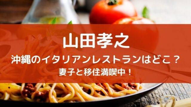 山田孝之の行きつけの沖縄のイタリアンレストランはどこ?妻子と移住満喫中!