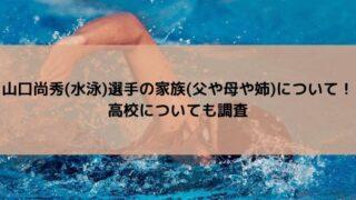 山口尚秀(水泳)選手の家族(父や母や姉)について!高校についても調査