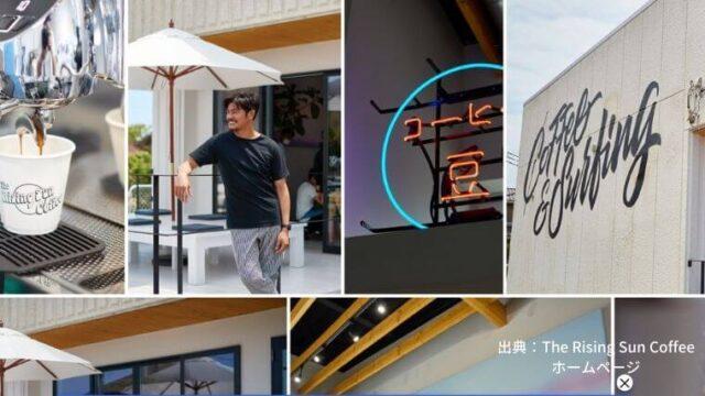 坂口憲二のコーヒー屋|店舗はどこ?大綱と都内の店舗や評判も!