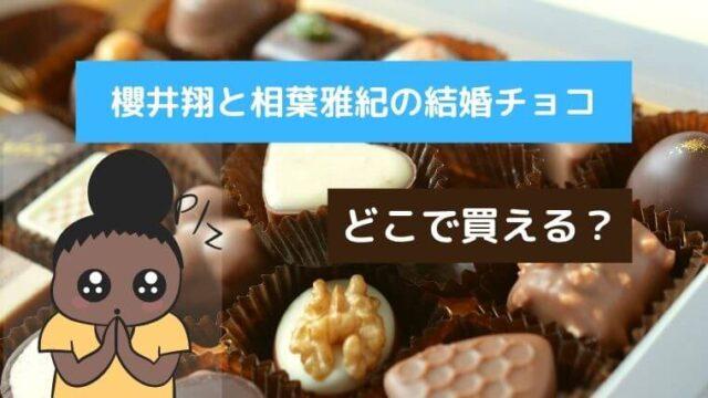 櫻井翔と相葉雅紀の結婚チョコのブランドは?通販やお取り寄せできる?