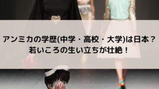 アンミカの学歴(中学・高校・大学)は日本?若いころの生い立ちが壮絶!