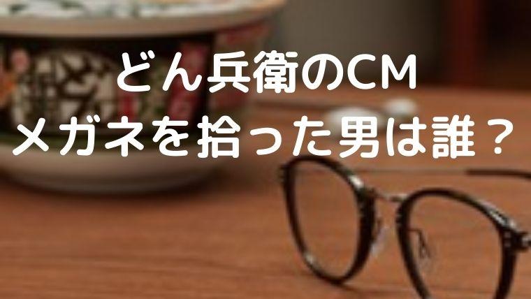 どん兵衛のCMでメガネを拾った男は誰?投げた理由は星野源さんの結婚?