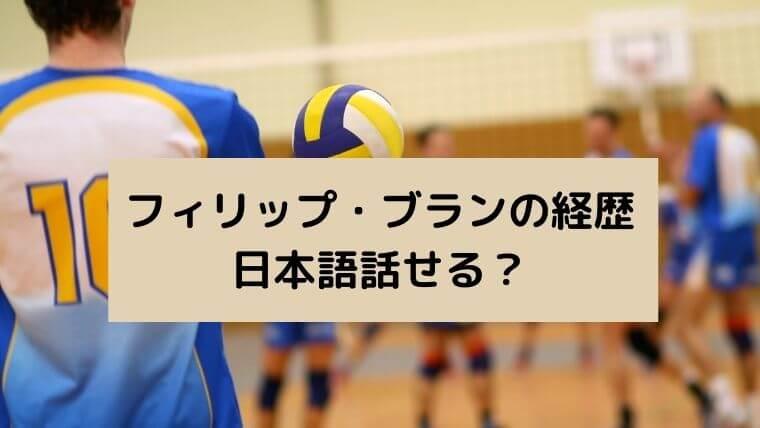 フィリップ・ブランの経歴や国籍は?指示は日本語or英語?