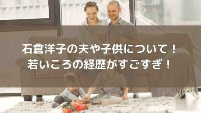 石倉洋子の夫(結婚相手)や子供について!若いころの経歴がすごすぎ!