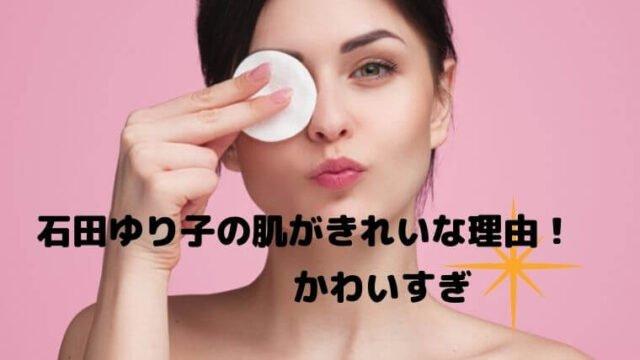 石田ゆり子の肌がきれいな理由!可愛いし憧れるの声!