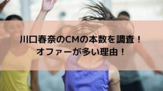 川口春奈のCMの本数を調査!オファーが多い理由とかわいいの声!