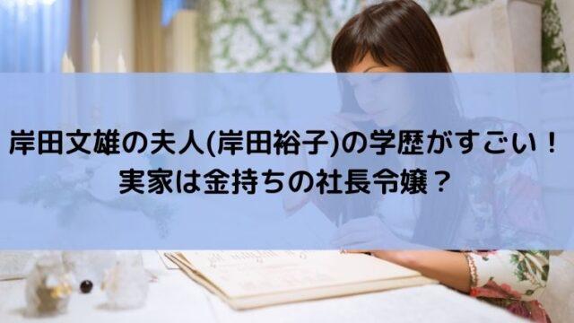 岸田文雄の夫人(岸田裕子)の学歴がすごい!実家は金持ちの社長令嬢?
