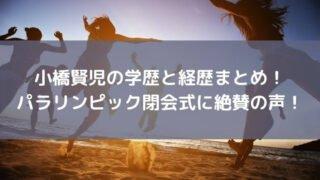 小橋賢児の学歴と経歴まとめ!パラリンピック閉会式に絶賛の声!