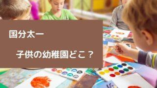 国分太一の子供の幼稚園はどこ?名前や年齢についても調査!