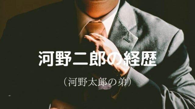 河野太郎の弟|河野二郎の経歴や学歴!嫁や息子についても調査