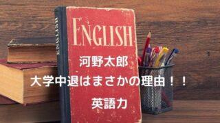 河野太郎が大学を中退まさかの理由!留学で得た英語力は?