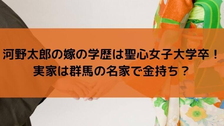 河野太郎の嫁の学歴は聖心女子大学卒!実家は群馬の名家で金持ち?