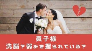 眞子様が結婚にこだわるのは小室圭の洗脳?弱みを握られている説も!