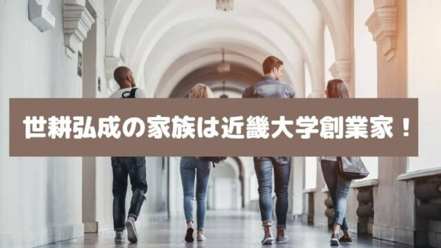 世耕弘成の家族は近畿大学創業家!夫人や子供についても調査!