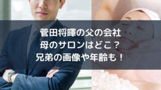 菅田将暉の父の会社や母のサロンはどこか調査!兄弟の画像や年齢も!